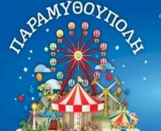 Cyprus Event: Paramythoupoli Xristougennon 2017 (Christmas Fairyland 2017)