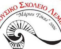 "Cyprus Event: Christmas with ""Marios Tokas"" Limassol Music High School"