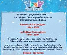 Cyprus Event: Christmas magic