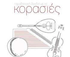"""Music Night with the Traditional Music Group """"Korasies"""""""