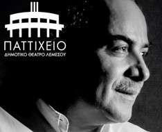 Cyprus Event: Babis Tsertos