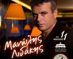 Cyprus Event: Manolis Lidakis