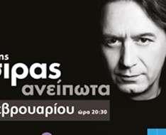 Cyprus Event: Yiannis Kotsiras (Lefkosia)