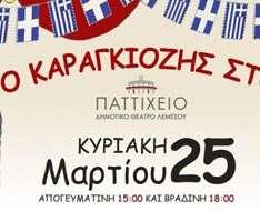Cyprus Event: Karagkiozis