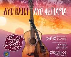 "Cyprus Event: ""2 suns, 2 moons"" Concert"