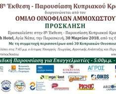 Cyprus Event: 8th Presentation - Fair of Cyprus Wines