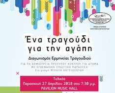 "Cyprus Event: ""A Song for Love"" Singing Contest"