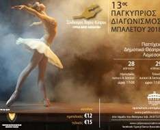 Cyprus Event: 13th Cyprus Ballet Competition
