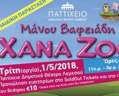 Cyprus Event: Xana Zoo 10 Years Together!