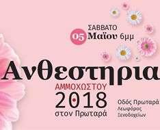 Cyprus Event: Anthestiria Festival 2018