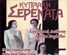 "Cyprus Event: ""KYPRIAKI SERENATA"""