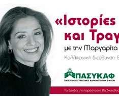 Cyprus Event: Margarita Zorbala