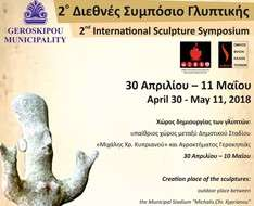 Cyprus Event: 2nd International Sculpture Symposium of the Municipality of Geroskipou