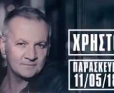 Cyprus Event: Christos Thiveos in Concert (Agia Napa)