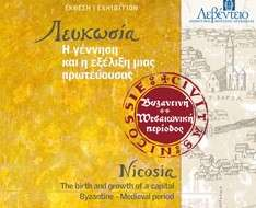 "Cyprus Event: ""Nicosia, the Birth and the Growth of a Capital, Byzantine - Medieval Period"""