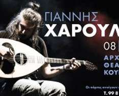 Cyprus Event: Giannis Haroulis in Concert