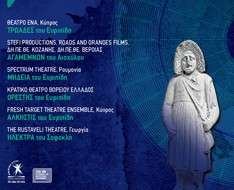 Cyprus Event: International Festival of Ancient Greek Drama 2018