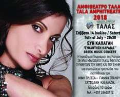 Cyprus Event: Evi Kapatai in Concert