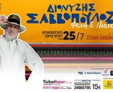 Cyprus Event: Dionysis Savvopoulos in Concert (Larnaca - Jul 2018 )