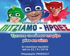 Cyprus Event: Pijamas - Heroes