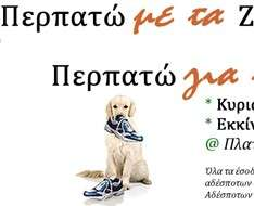 "Animal Rights Walk - ""Walk with the Animals"" - ""Walk for the Animals"""