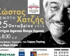 Cyprus Event: Costas Hadjis