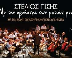 Stelios Pissis - With the Orchestra of my Eyes