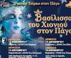 Cyprus Event: Snow Queen on Ice (Lefkosia)
