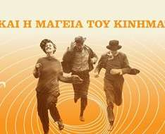 Cyprus Event: The Power and the Magic of Cinema