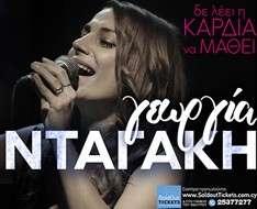 Cyprus Event: Georgia Dagaki