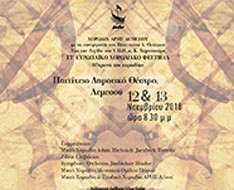 Cyprus Event: Sixth European Choral Festival of ARIS Choir