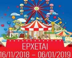 Cyprus Event: Paramythoupoli Xristougennon 2018