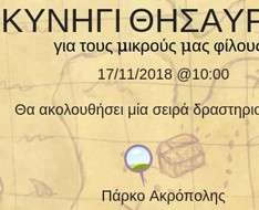 Cyprus Event: Treasure Hunt
