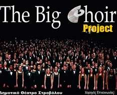 Cyprus Event: The Big Choir project
