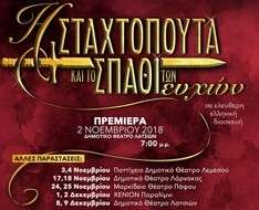 Cyprus Event: Cinderella and the Sword of Wishes (Paralimni)