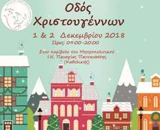 Cyprus Event: Christmas Street in Lemesos 2018