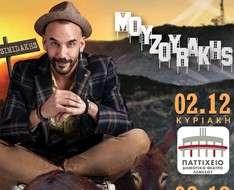 """Cyprus Event: Panos Mouzourakis """"That's Life"""" (Lefkosia)"""