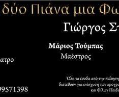 Cyprus Event: Two pianos, one voice