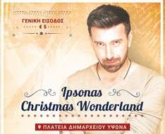 Cyprus Event: Ipsonas Christmas Wonderland 2018