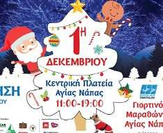 Cyprus Event: Christmas Events in Agia Napa 2018 - 2019