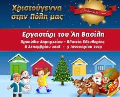 Cyprus Event: Christmas in our City! Santa's workshop with children's activities