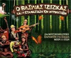 Cyprus Event: King Cicada and the Revolution of Ants