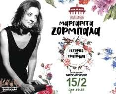 Cyprus Event: Margarita Zorbala: Stories and songs (Larnaka)