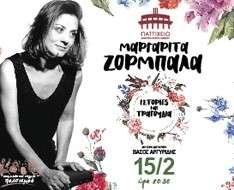 Margarita Zorbala: Stories and songs (Lefkosia)