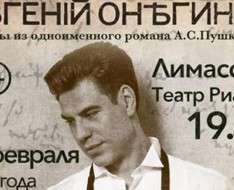Cyprus Event: Eugene Onegin / Aleksandr Pushkin