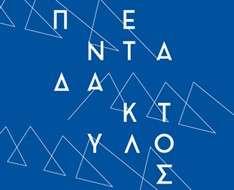 """PENTADAKTYLOS - IMPRESSIONS"" Exhibition"