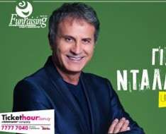 Cyprus Event: George Dalaras Unplugged (Lefkosia)