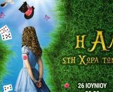Cyprus Event: Alice in Wonderland (Limassol - Jun 2019 )
