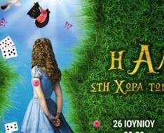 Alice in Wonderland (Limassol - Jun 2019 )
