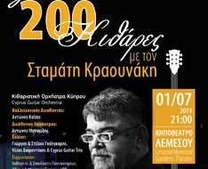 Cyprus Event: 200 Guitars with Stamatis Kraounakis!